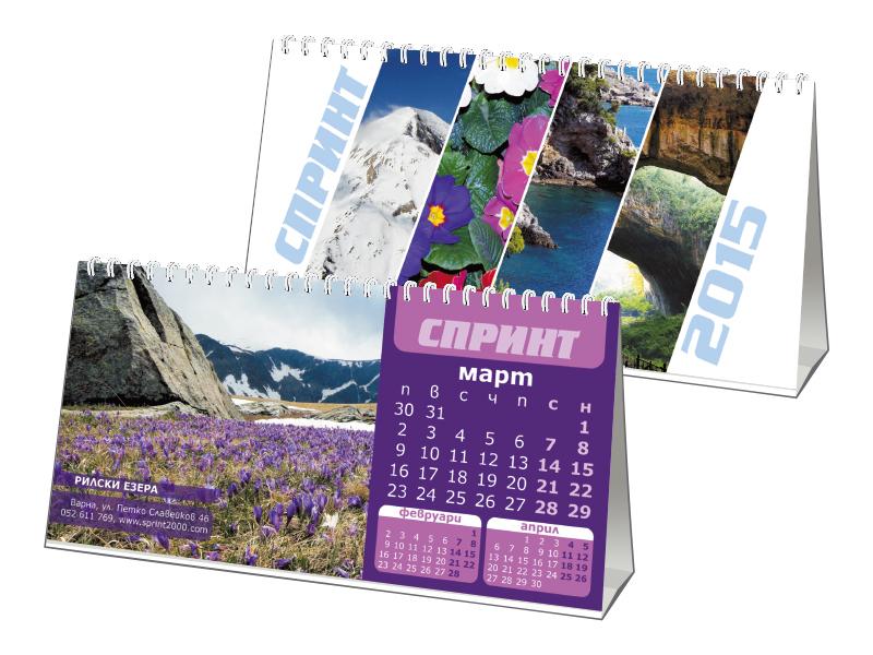 """Пирамидка """"Спринт"""" на фирма Спринт - титул и страница за м. Март с календариум и снимка от Рила"""