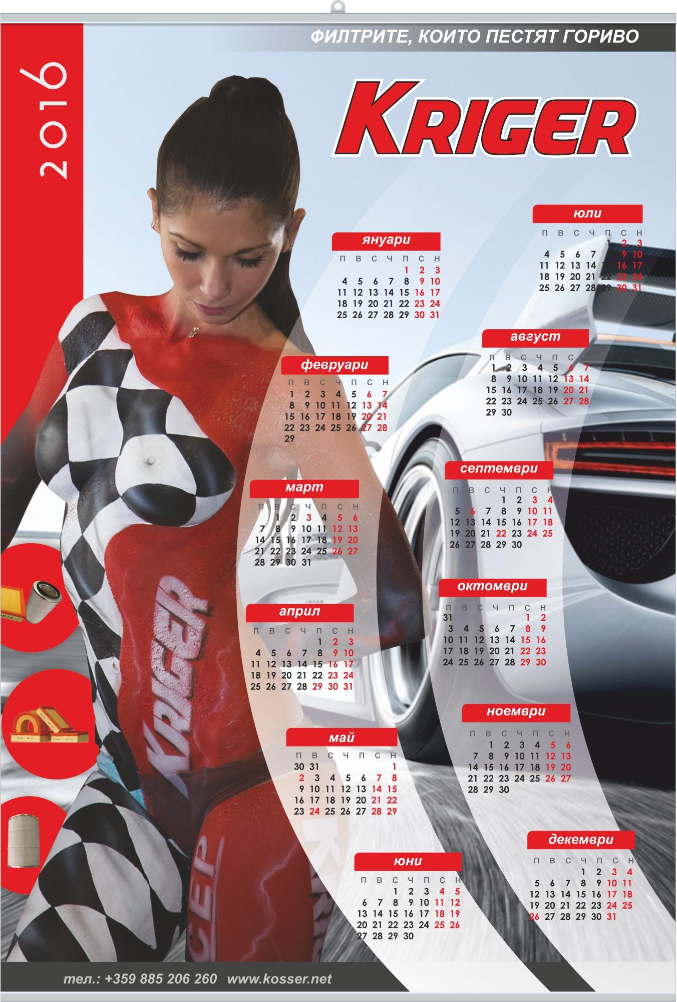 Еднолистов календар с лайсни, KRIGER