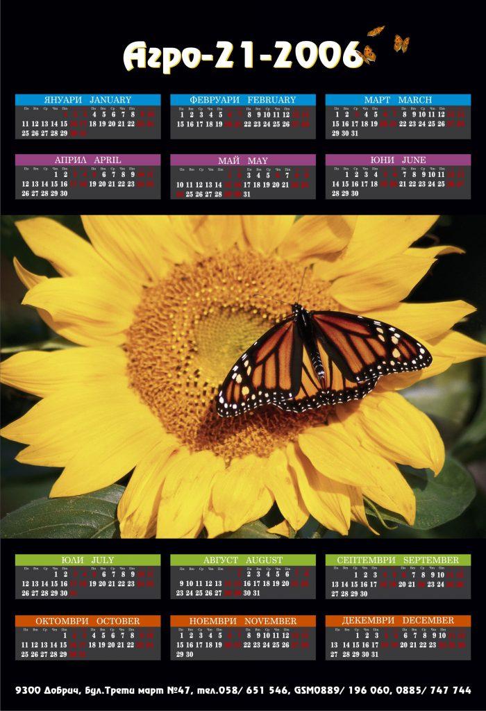Еднолистов календар за земеделска кооперация Агро 21