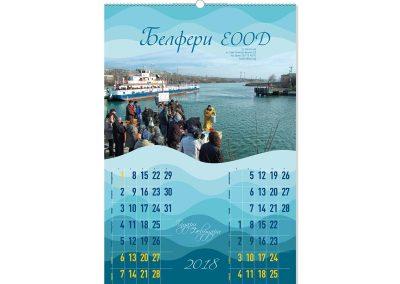 7 листов календар Белфери