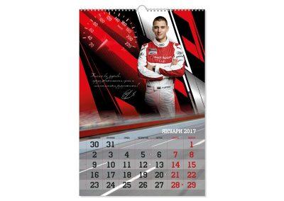 13 листен календар