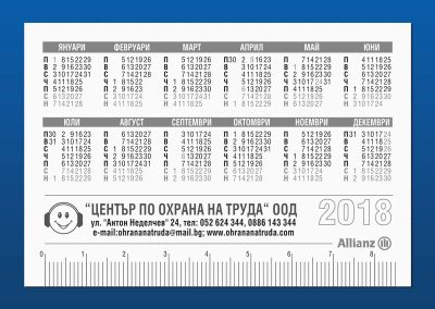 Джобно календарче 9600, гръб ЦОТ, 2018 година