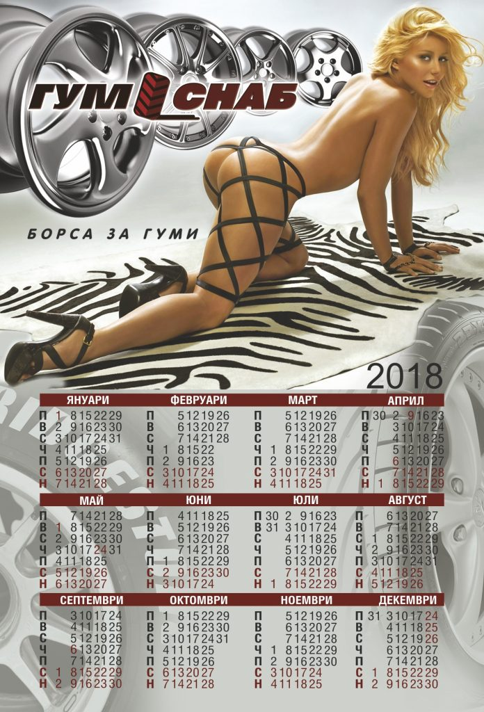 Еднолистов календар с момиче