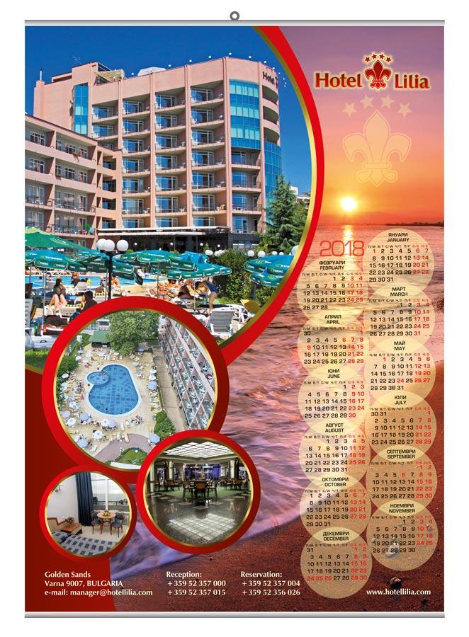 Еднолистов календар за 2018 г, на хотел Лилия, Златни Пясъци