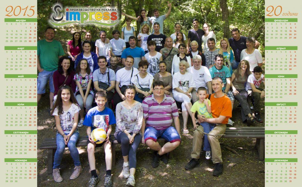 Снимка на колектива на Импрес през 2015, по случай 20 годишнината