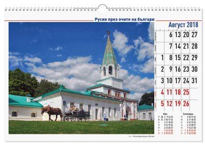 многолистов календар, Русия през очите на българи, месец Август