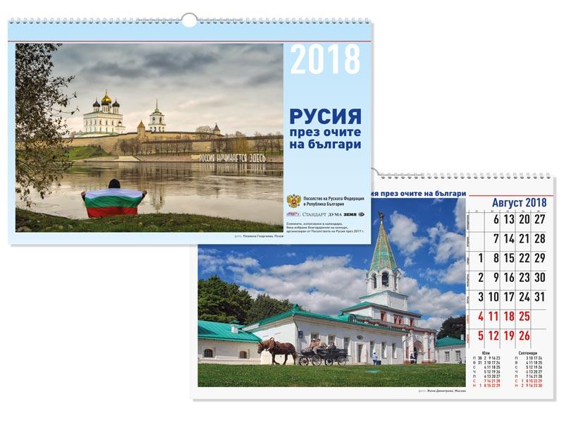 13 листов календар - Русия през очите на българи