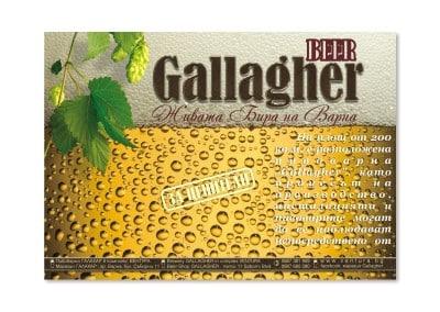 Подложки за хранене - Галахър