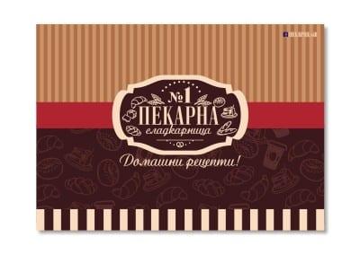 Подложки за хранене - Море Ру