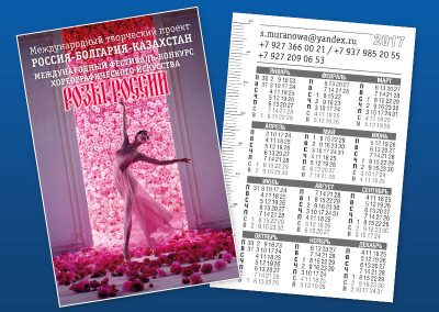 Джобно календарче 9600 rozi rosii