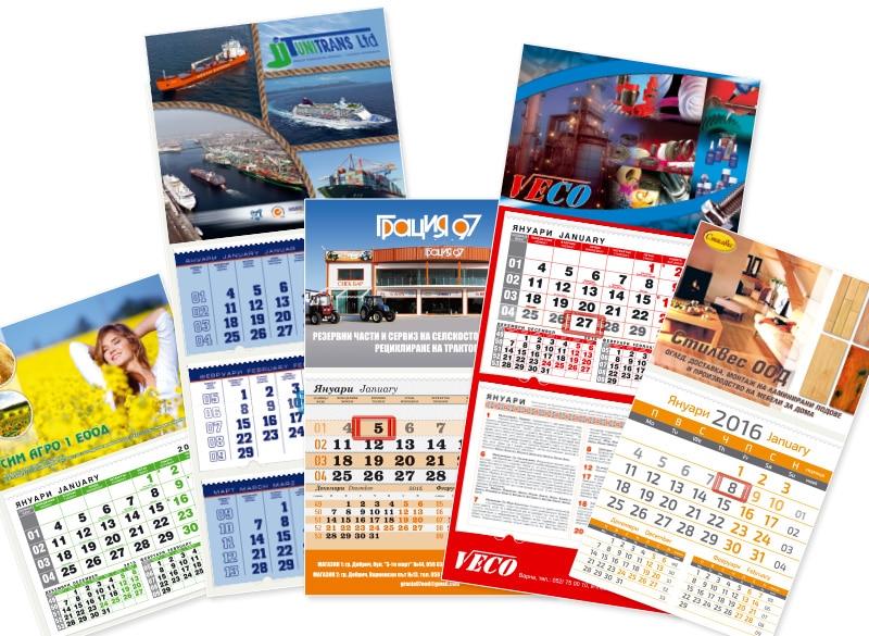 Стенни календари