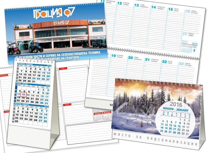 Стенни календари с една тетрадка с перфорация именни дни и празници