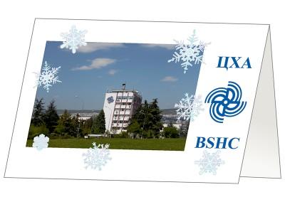 Картичка със снимка на Институт по Хидро и Аеродинамика