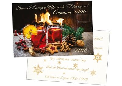 Картичка за Коледа и Нова година