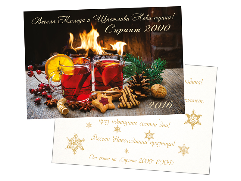 """Снимка на картичка с надпис """"Весела Коледа и Щастлива Нова година! Спринт 2000"""""""