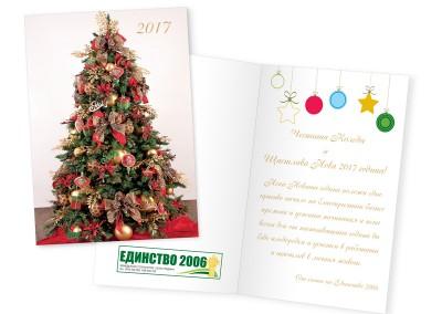картичка с бига и печат на гърба за единство 2000