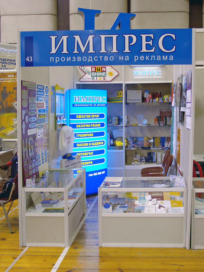 малък стандартен изложбен щанд за Импрес Варна