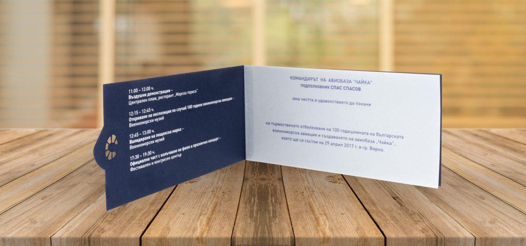 покана от луксозен картон със сиопечат и вътрешна вложка