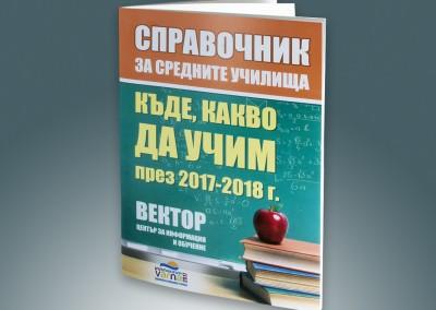 справочник на ЦИО вектор за седмокласници