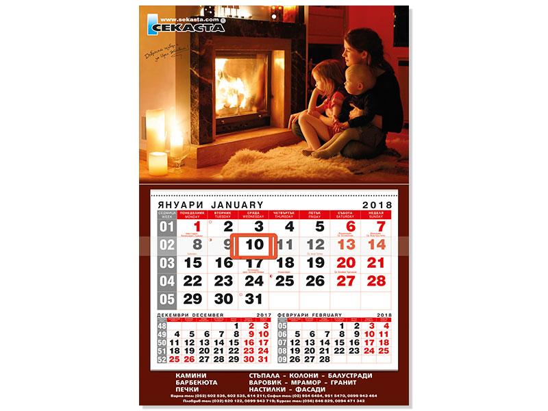 Календар Единица Фул