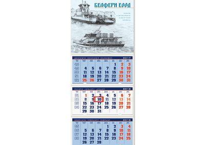 Календар 1136 Мажор