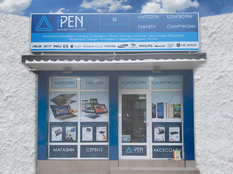 Фасадна реклама - магазин за компютри IPEN