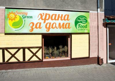 рекламна табела - храна за дома, sunnygreen