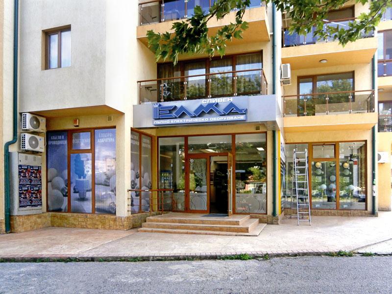 Брандирана фасада на магазин Елма, Сливен