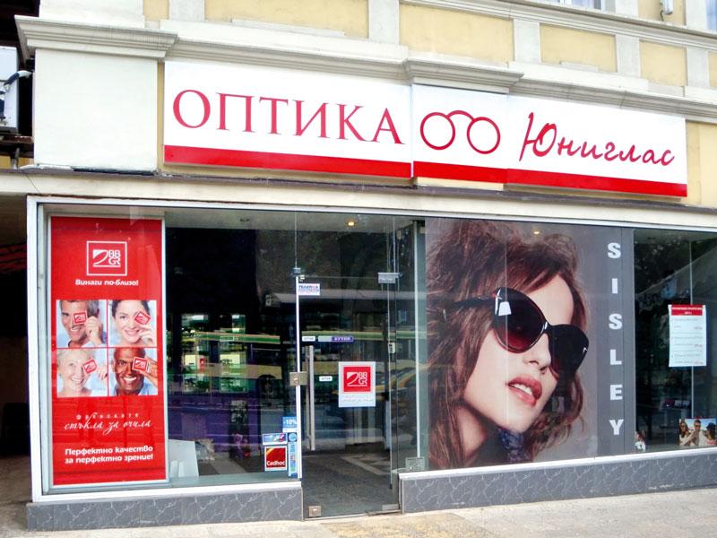 Фасадна реклама - оптика Юниглас
