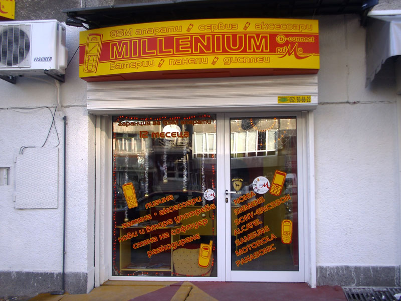 Фасадна реклама - магазин MILLENIUM