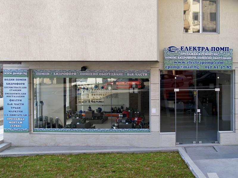 Фасадна реклама - магазин на Електрапомп