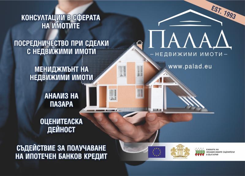 Флаер на агенция за недвижими имоти