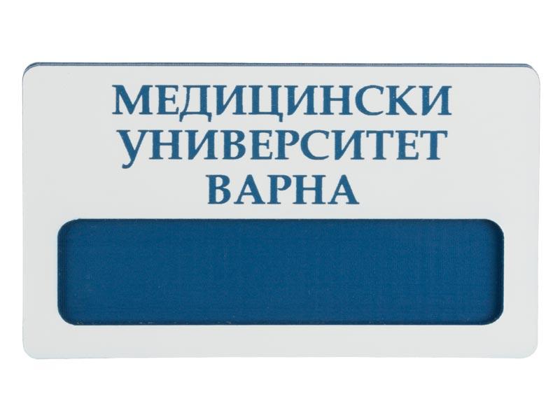 Бадж от ABS с гравиран текст и вложка BDJGR2, лице