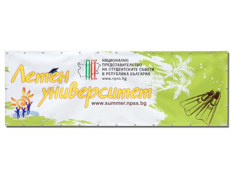 рекламен транспарант с цветен широкоформатен печат и монтирани капси