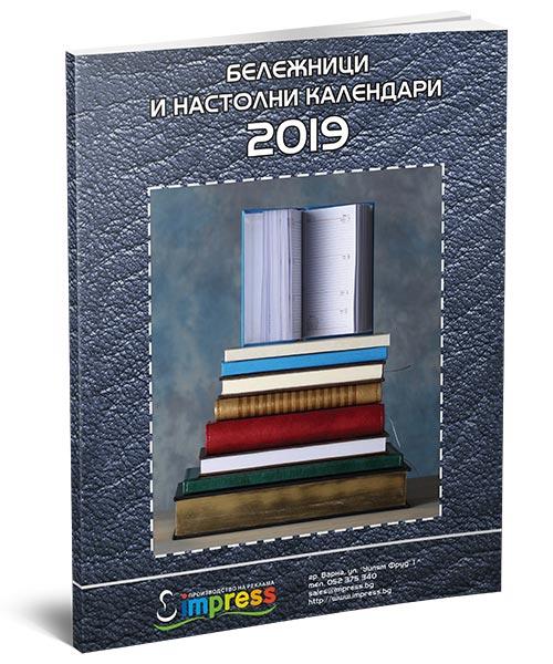 Календар бележници 2019 година