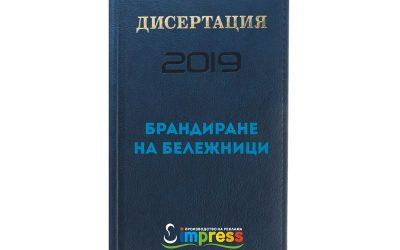 Брандиране на календар бележници