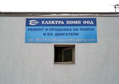 фирмена табела Електра помп