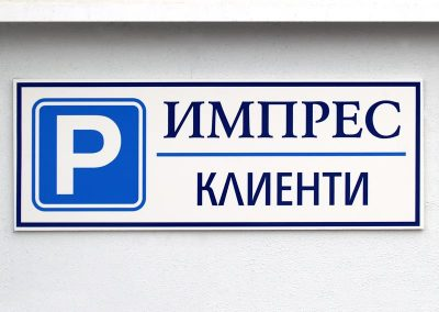 табела за паркомясто