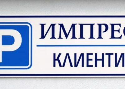 Табела за паркомясто на Импрес