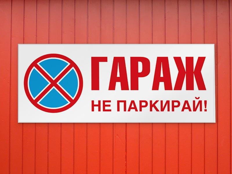 "табела за гараж с надпис ""не паркирай"""