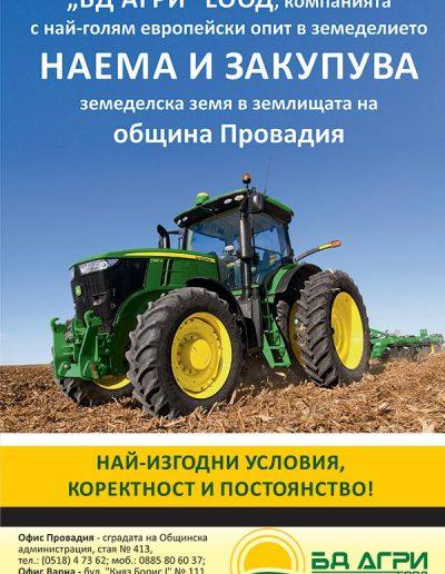 плакат - обявление за закупуване на земя