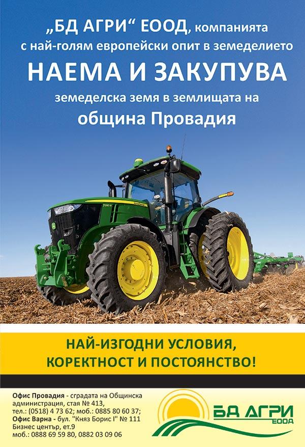 плакат за закупуване на земя