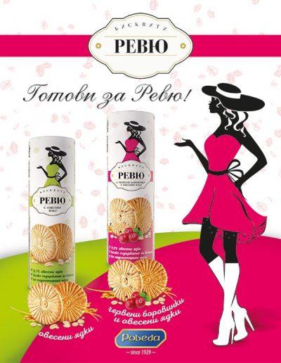 промо плакати за продукти на Pobeda