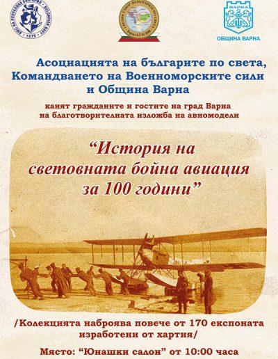 плакат за изложба