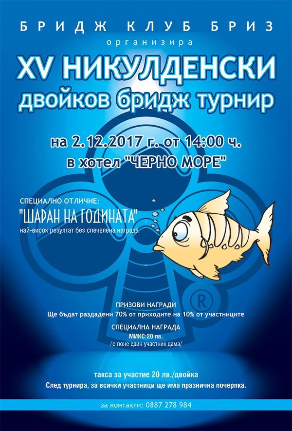 плакат за бридж турнир