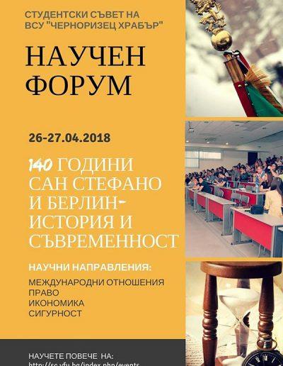 плакат за научен форум, ВСУ
