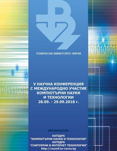 плакат за научна конференция, ТУ