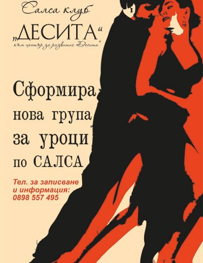 двуцветен плакат за уроци по салса