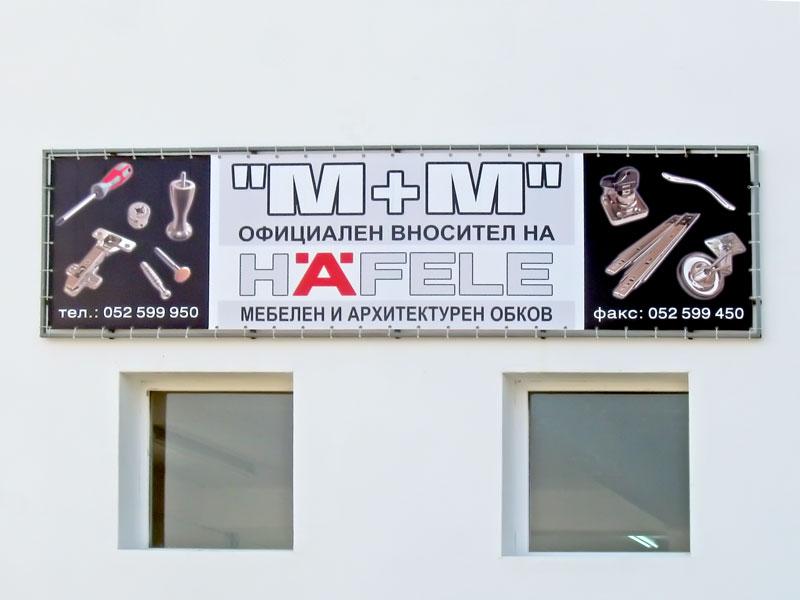 рекламно пано M+M
