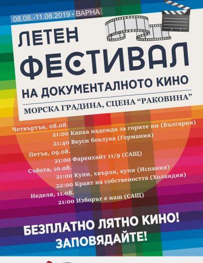 plakat-cinema-dokumentalno-WWW
